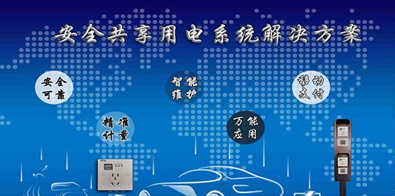 智管家与能源互联网插座